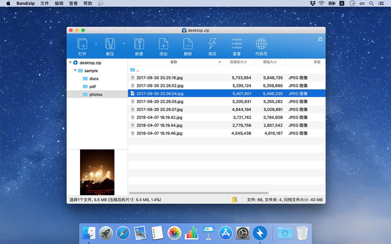 替代 Winrar 免费压缩软件 - Bandizip